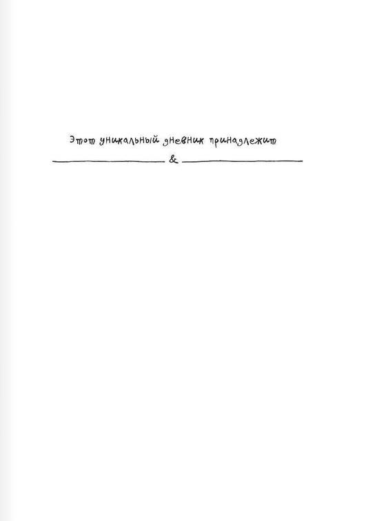 """Купить книгу """"Дневник хорошего настроения для двоих"""""""
