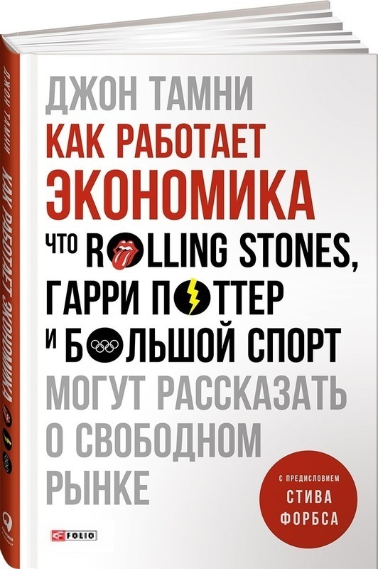 """Купить книгу """"Как работает экономика. Что Rolling Stones, Гарри Поттер и большой спорт могут рассказать о свободном рынке"""""""