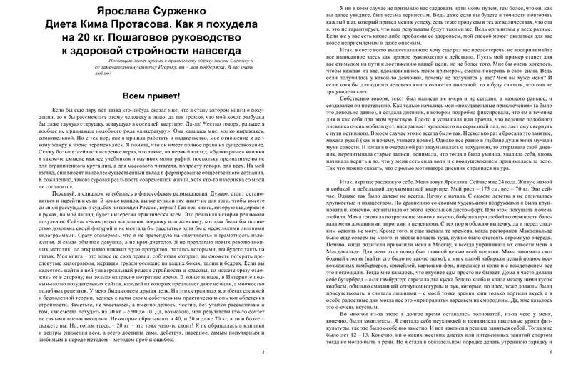 """Купить книгу """"Диета Кима Протасова. Как я похудела на 20 кг. Пошаговое руководство к здоровой стройности навсегда"""""""