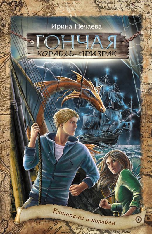 """Купить книгу """"Гончая: Корабль-призрак"""""""