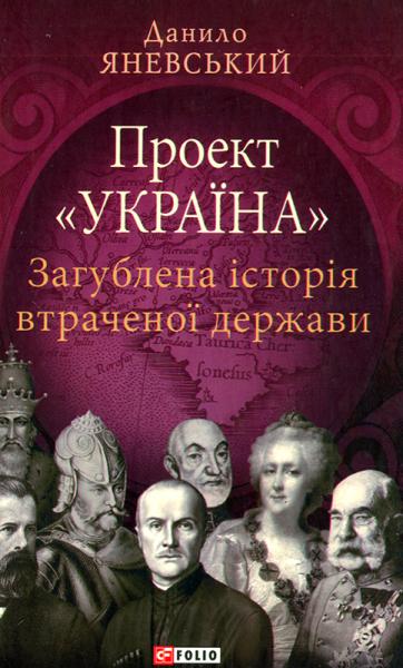 """Купить книгу """"Проект """"Україна"""". Загублена історія втраченої держави"""""""