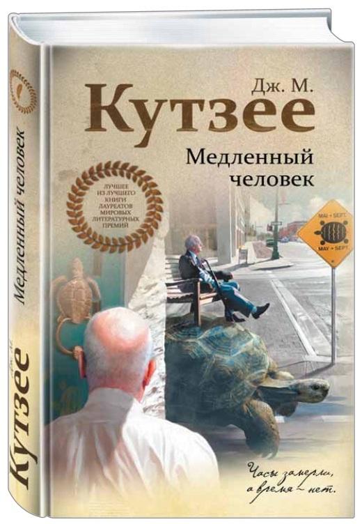 """Купить книгу """"Медленный человек"""""""