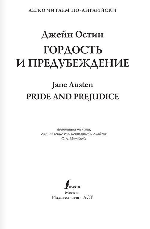 """Купить книгу """"Гордость и предубеждение. Уровень 4 / Pride and Prejudice"""""""
