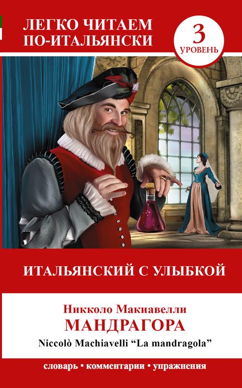 """Купить книгу """"Итальянский с улыбкой. Мандрагора / La Mandragola"""""""
