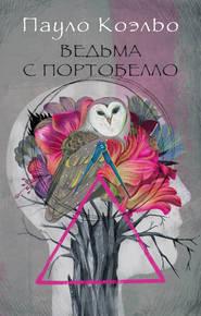 """Купить книгу """"Ведьма с Портобелло"""""""