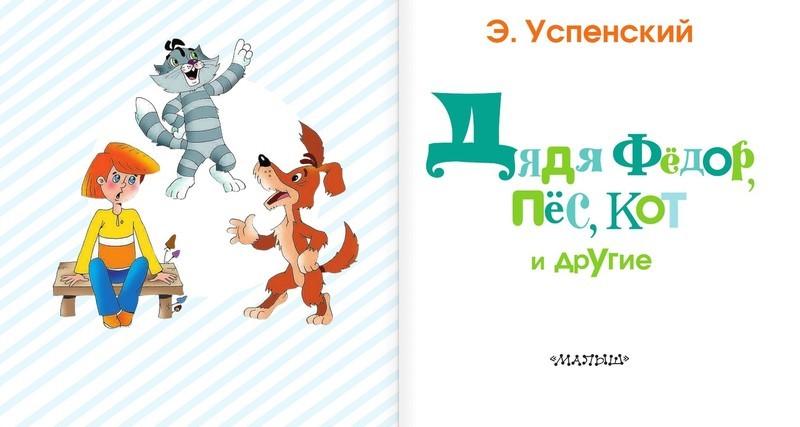 """Купить книгу """"Дядя Федор, пес, кот и другие"""""""