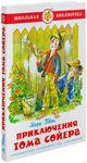 Приключения Тома Сойера - купить и читать книгу