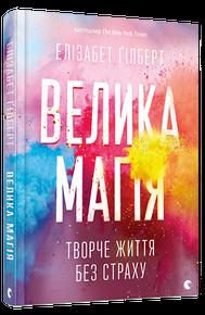 """Купить книгу """"Велика магія"""""""