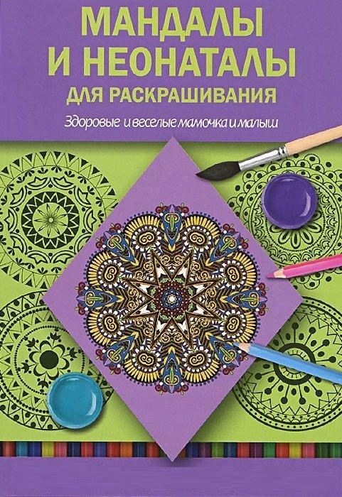 """Купить книгу """"Подарок для будущих мамочек и их деток (комплект из 2 книг и аудиокниги)"""""""