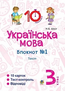 Українська мова. 3 клас. Зошит №1. Текст - купить и читать книгу