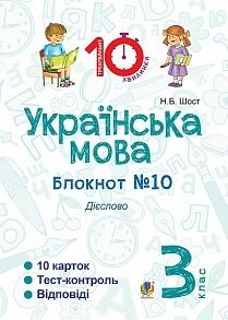 """Купить книгу """"Українська мова. 3 клас. Зошит №10. Дієслово"""""""