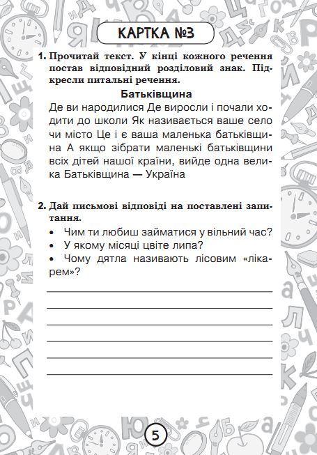 Українська мова. 3 клас. Зошит №2. Речення - купить и читать книгу
