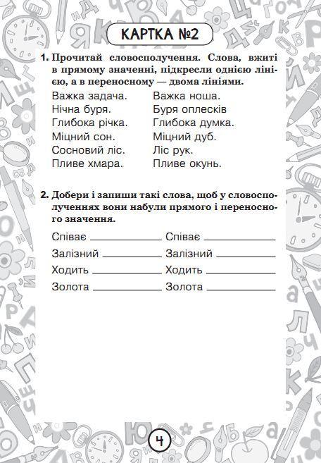 Українська мова. 3 клас. Зошит №3. Слово. Значення слова - купить и читать книгу