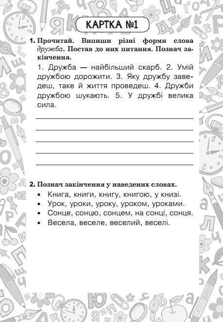 Українська мова. 3 клас. Зошит №4. Будова слова - купить и читать книгу