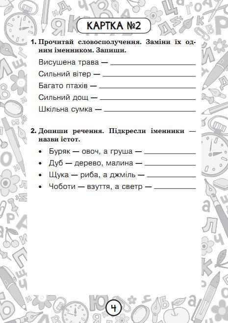 Українська мова. 3 клас. Зошит №8. Іменник - купить и читать книгу