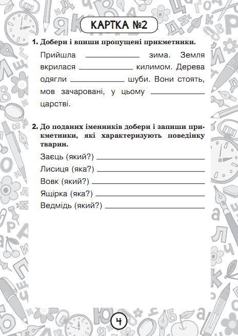 Українська мова. 3 клас. Зошит №9. Прикметник - купить и читать книгу