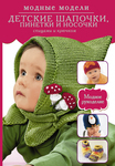 Детские шапочки, пинетки и носочки спицами и крючком - купить и читать книгу