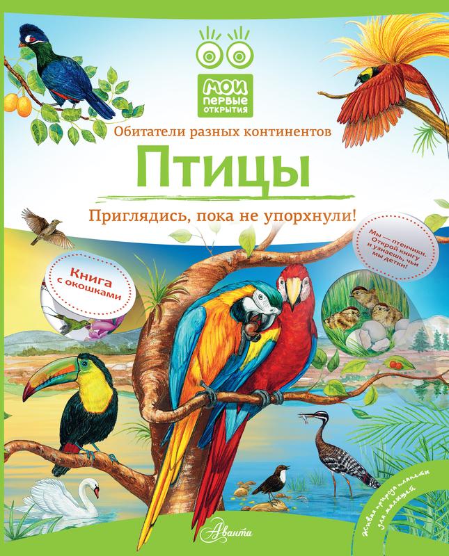 """Купить книгу """"Птицы. Книга с окошками"""""""