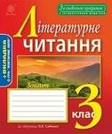 Зошит з літературного читання. 3 клас - купити і читати книгу