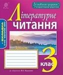 Літературне читання. Зошит. 3 клас - купити і читати книгу
