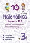 Математика. 3 клас. Зошит №2. Нумерація трицифрових чисел. Задачі на знаходження четвертого пропорційного - купить и читать книгу