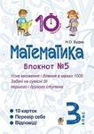 Математика. 3 клас. Зошит №5. Усне множення і ділення в межах 1000. Задачі на сумісні дії першого і другого степенів - купить и читать книгу