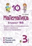 Математика. 3 клас. Зошит №6. Множення і ділення на одноцифрове число. Задачі на знаходження четвертого пропорційного - купить и читать книгу