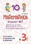 Математика. 3 клас. Зошит №7. Ділення суми на число. Ділення виду 39 : 3, 72 : 6. Розв'язування задач на всі дії - купить и читать книгу