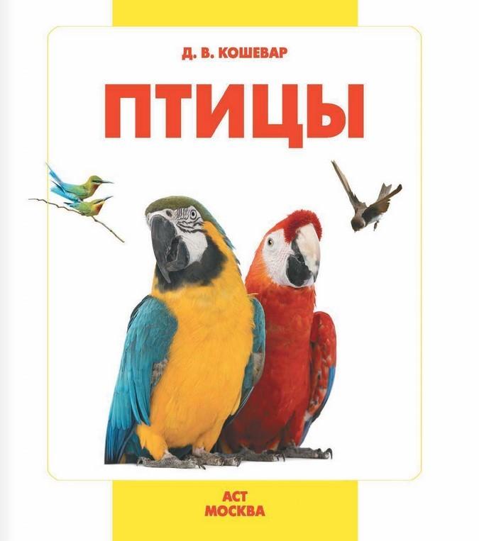 """Купить книгу """"Птицы"""""""