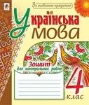 Українська мова. Зошит для контрольних робіт. 4 клас - купить и читать книгу
