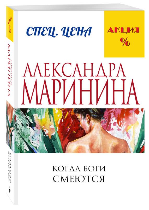 """Купить книгу """"Когда боги смеются"""""""