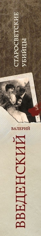 """Купить книгу """"Старосветские убийцы"""""""
