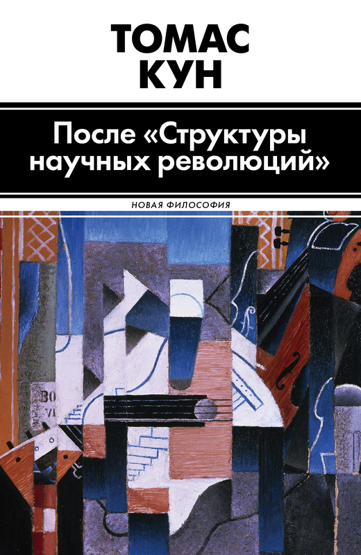 """Купить книгу """"После «Структуры научных революций»"""""""