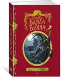 Сказки барда Бидля - купить и читать книгу