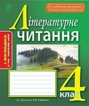 Літературне читання. Зошит. 4 клас - купить и читать книгу