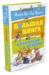 Большая книга кроличьих историй - купити і читати книгу