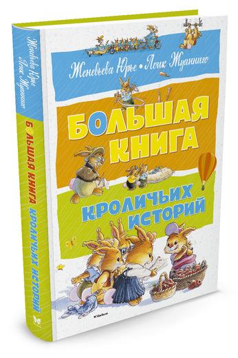 """Купить книгу """"Большая книга кроличьих историй"""""""