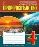 Природознавство. Зошит. 4 клас - купити і читати книгу