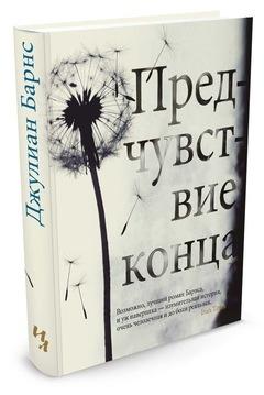 """Купить книгу """"Предчувствие конца"""""""