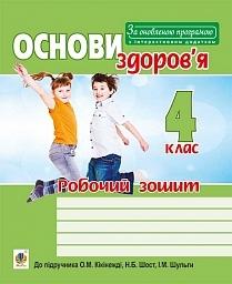 Основи здоров'я. Робочий зошит. 4 клас - купить и читать книгу
