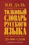 """Купить книгу """"Толковый словарь русского языка"""""""