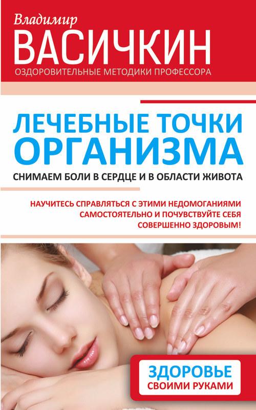 """Купить книгу """"Лечебные точки организма: снимаем боли в сердце и в области живота"""""""