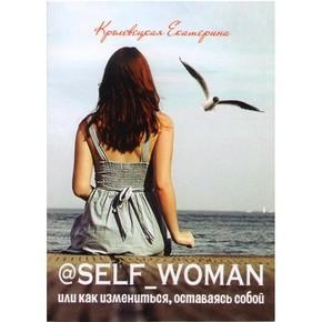 """Купить книгу """"@Self_woman, или Как измениться, оставаясь собой"""""""