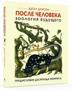 """Купить книгу """"После человека. Зоология будущего"""""""