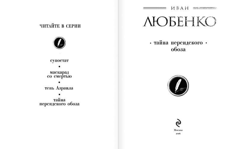 """Купить книгу """"Тайна персидского обоза"""""""