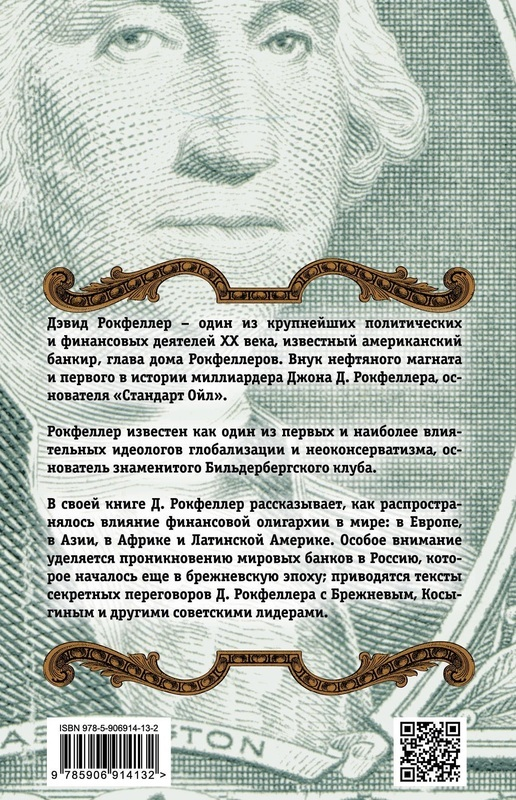 """Купить книгу """"Клуб банкиров"""""""