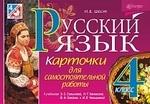 Русский язык. Карточки для самостоятельной работы. 4 класс