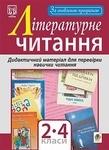 Літературне читання. Дидактичний матеріал для перевірки навички читання. 2-4 класи