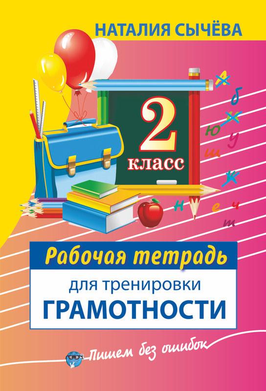 """Купить книгу """"Рабочая тетрадь для тренировки грамотности. 2-й класс"""""""