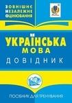 Українська мова. Зовнішнє незалежне оцінювання. Довідник